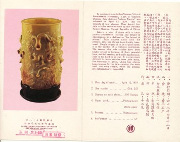 ancient chinese jade articles- 7