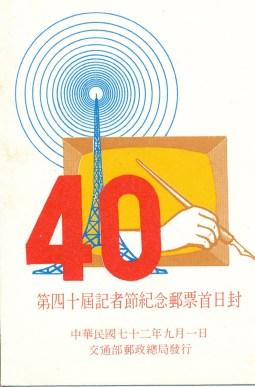 40th journalist day 1