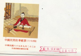 Chinese Folk Tale commemorative stamp 1