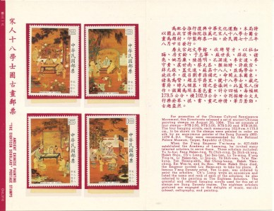 Chinese Painting commemorative stamp 1