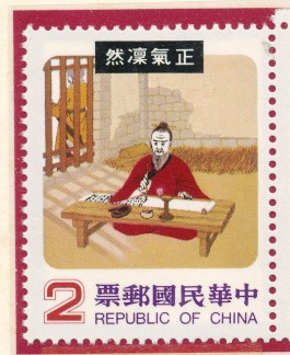 Chinese folk tale commemorative stamp 3