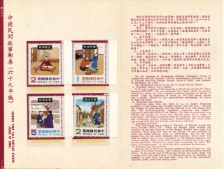 Chinese folk tale commemorative stamp 5