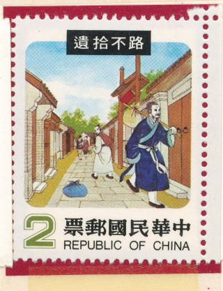 Chinese folk tale commemorative stamp 6