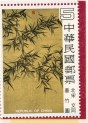 Chinese painting- pine and bamboo 2