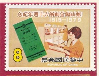 Postal Savings 2