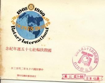 Rotary 75th Anniversary 3