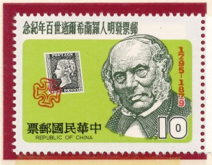 Sir Rowland Hill- postage stamp inventor- 3
