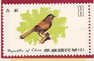 Taiwan Birds Postage Stamps 3