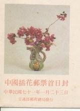 chinese flower arrangement- 1