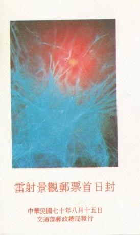 laser art- 1