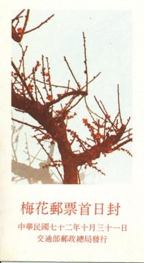 plum blosom stamps 1