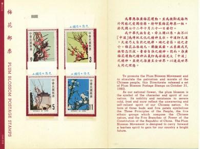 plum blosom stamps 2