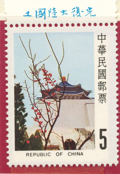 plum blosom stamps 3