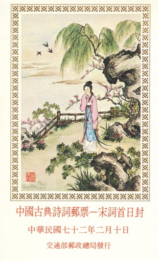 sung tsu poetry 1