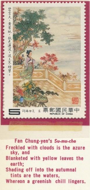 sung tsu poetry 4