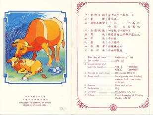 year of the ox- 3