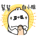 ugly white rabbit! ugly-your name 19