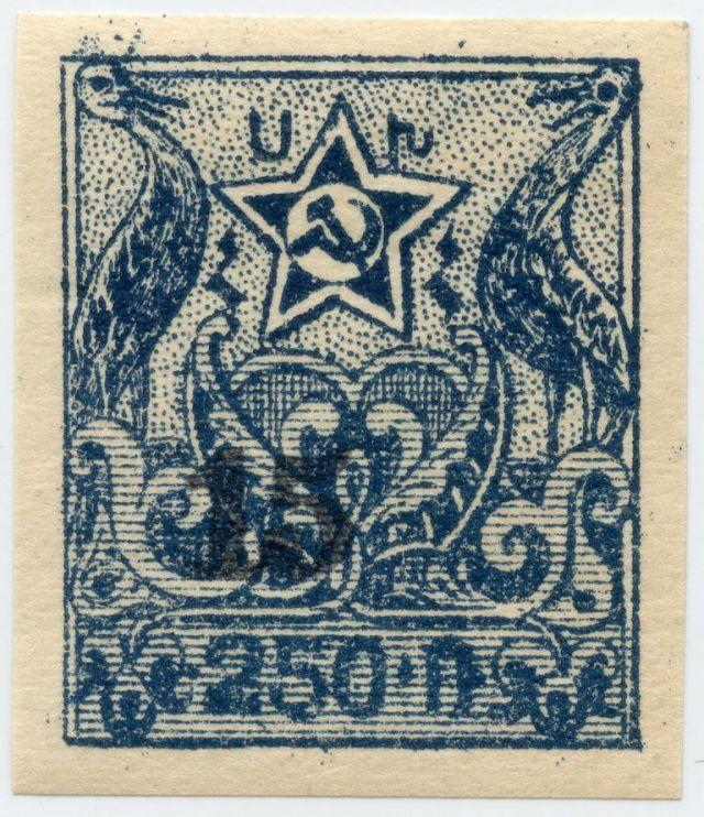 15 on 250 fake 1 full stamp_1