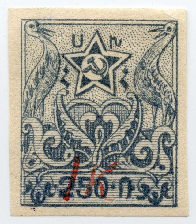 250 rubles shade 3 overprint 1k small_1