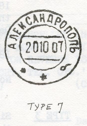 ashford alex b type 7