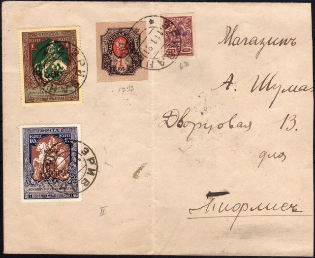 Stamps Of Armenia | The stamps from 1919 to 1923