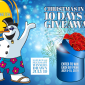 Christmas in July – 10 Days of Giveaways is coming! July 5-15