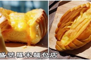 創盛號羅宋麵包店專賣店 觀光客來台北必買伴手禮