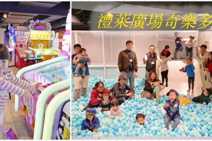 淡水禮萊廣場 兒童遊戲天堂 奇樂多遊樂園淡水店