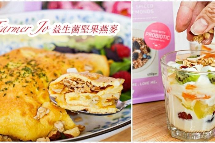 台北大安OZNZ SHOP|澳洲Farmer Jo 益生菌堅果燕麥|麥片推薦|早餐麥片