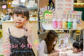 e-nail 水指甲|baby e-nail 兒童節禮物推薦|親子指甲彩繪首選
