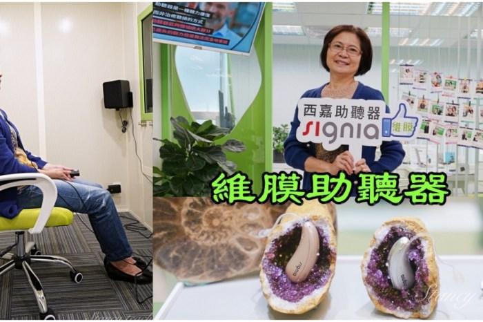 台北助聽器維膜助聽器忠孝門市 免費聽力檢測 109年國民聽障補助計畫