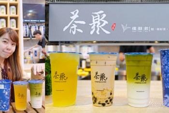 茶聚茗品 I-PARTEA 沐嵐完熟黃金熊貓 單筆滿250送口罩布套(菜單、價格)