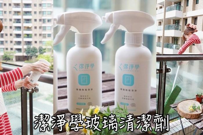 潔淨學玻璃除垢泡沫|玻璃清潔劑|汽車玻璃清潔劑|使用心得、價格