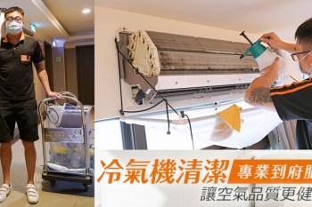 特力屋好幫手居家清潔服務|冷氣機清潔|居家空氣品質更清新(服務、價位)