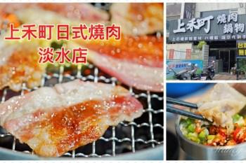 淡水上禾町日式燒肉 淡水燒肉吃到飽 498台啤無限暢飲(菜單、價格)