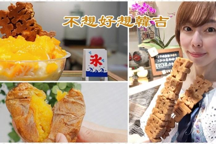 不想好想韓吉|淡水復古文青雞蛋糕|淡水好吃雞蛋糕推薦(菜單、價格)
