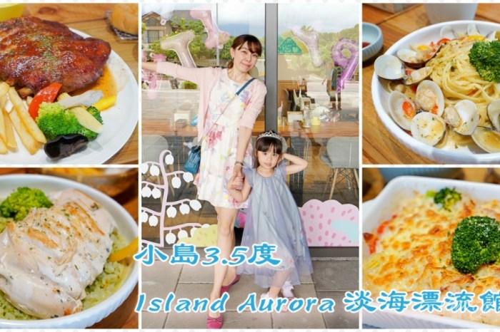 淡水美麗新小島3.5度|淡水美麗新親子餐廳|淡水生日派對餐廳(菜單、價格)