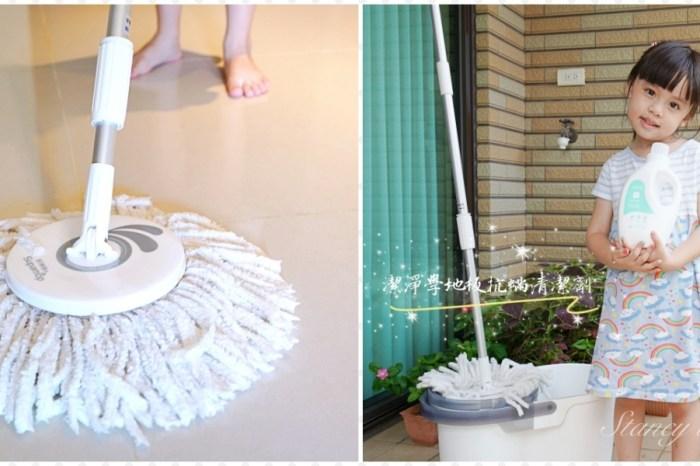 潔淨學地板抗蟎清潔液|健康2.0推薦防蟎地板清潔液|地板清潔使用心得