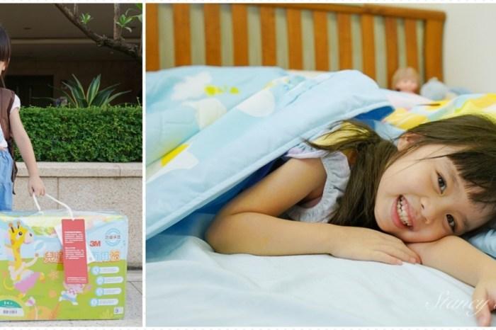 3M兒童防蟎兩用被|可機洗低溫烘乾兒童棉被|戒尿布過渡時期兒童棉被首選