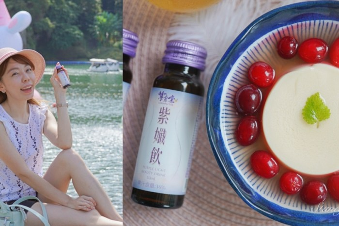 紫金堂|紫孅飲|高含量蔬果發酵飲品|紫色力量讓你青春美麗(創意吃法)