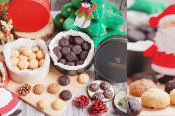蒙恩聽障烘焙坊 公益宅配點心 聖誕餅乾禮盒 巧巧酥、蛋蛋酥、桃桃酥