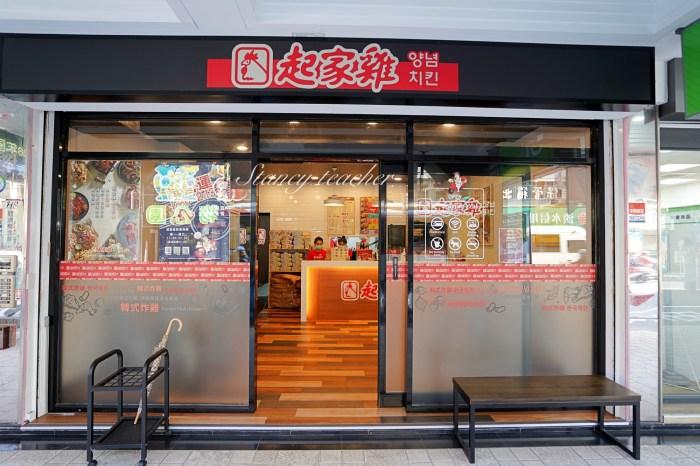 淡水炸雞  起家雞-淡水店 起家雞韓式炸雞 淡水中山店(菜單/價格)