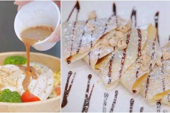 三重早午餐|MISSx秘食咖啡三重店|三重法式薄餅|燕麥拿鐵、燕麥黑糖奶茶(菜單、價格)