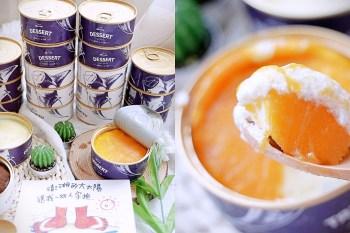 Ocean•海玩子|罐頭提拉米酥|罐頭水果生乳酪|我不是喵喵但我還是要吃罐罐(口味、價格)
