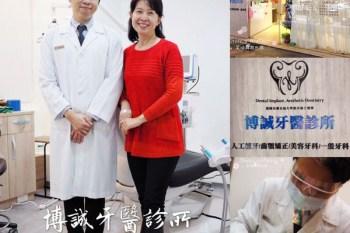 永和牙醫推薦 博誠牙醫診所 舒眠牙科 讓你看牙醫不再緊張與害怕
