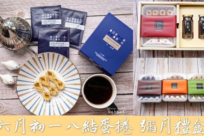 六月初一.8結蛋捲 蜂蜜咖啡 聯名彌月禮盒推薦(2)