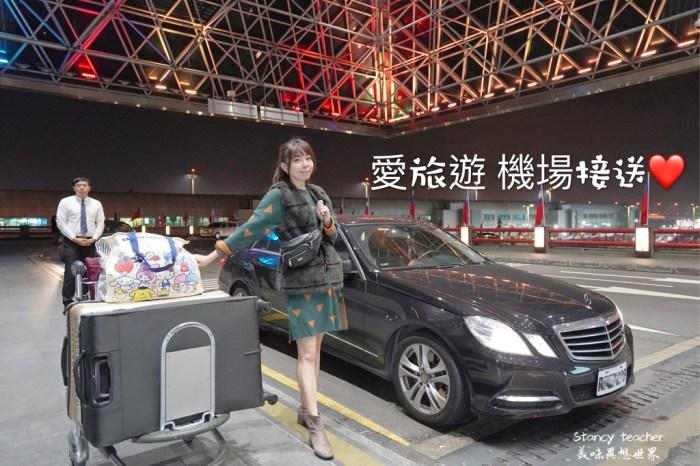 愛旅遊機場接送 優質的機場接送車隊公司 24小時機場接送