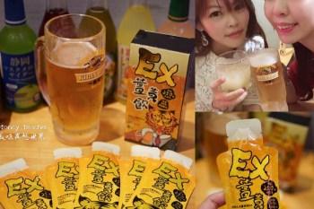 虎泰EX薑黃飲 混酒也不怕