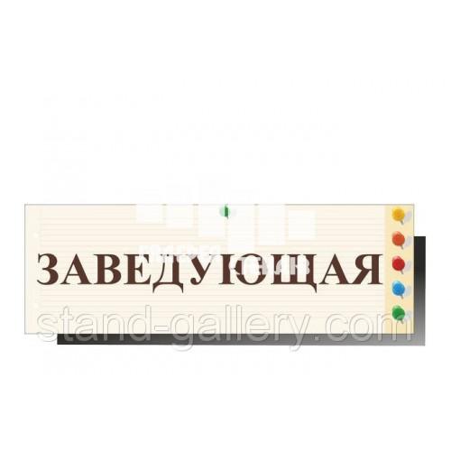 Табличка для школы - ТШ-12