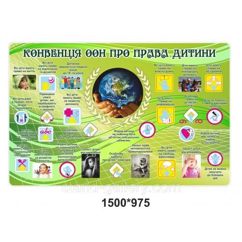 """Стенд для школы """"Права ребенка"""" : информационные стенды от ..."""